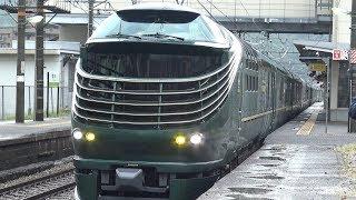 【4K】JR山陽本線 TWILIGHT EXPRESS瑞風87系気動車 瀬戸駅発車
