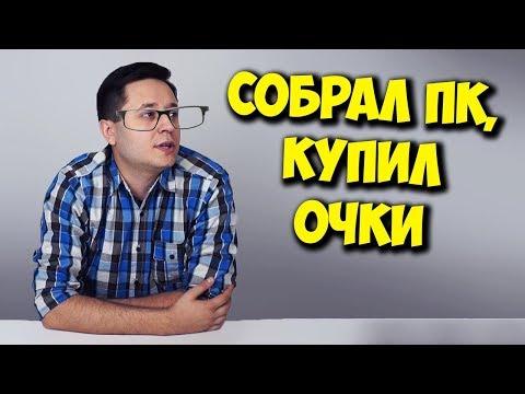 РАЗРУШИТЕЛЬ МИФОВ / КОМПЬЮТЕР ПОРТИТ ЗРЕНИЕ!