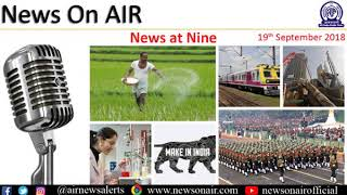 News at Nine (19-09-2018)