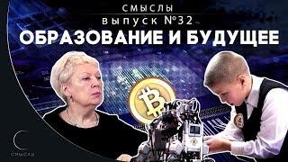 СМЫСЛЫ - Выпуск № 32 Образование и будущее
