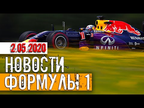 НОВОСТИ ФОРМУЛЫ 1 ОТ 2 МАЯ 2020 ГОДА. Формула 1 сезон 2020