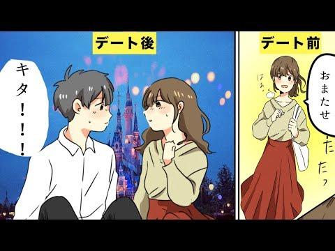 【漫画】モテる男性の初デートテクニック5選【マンガ動画】
