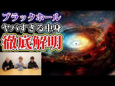 ブラックホールの本当の存在理由がヤバすぎて震える。【西野カナ】【都市伝説】