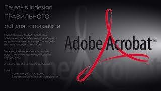 Печать в Indesign ПРАВИЛЬНОГО pdf для типографии(, 2013-10-03T14:02:15.000Z)
