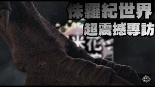 《侏羅紀世界》超震撼畫面怎麼拍的? 導演:最困難的就是○○ |【爆米花電影院】15-06-13