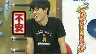 2011.07.07康熙來了完整版 省話歌唱天王的PK對決(蕭敬騰+盧廣仲)