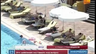 видео Страховщики предлагают антикризисное КАСКО. Россия :: TRISTAR.com.ua
