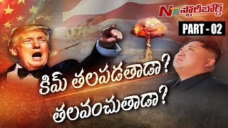 North Korea Vs US | Donald Trump threatens to Destroy North Korea if Necessary | Story Board 2 | NTV