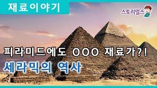 [재료기술 이야기] 세라믹스의 역사