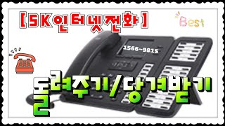 기업용 인터넷전화기 사용법-전화 돌려주기/ 당겨받기 사…