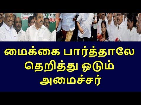 sellur raju ran away from mic|tamilnadu political news|live news tamil