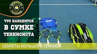 Что в сумке теннисиста - СЕКРЕТЫ БОЛЬШОГО ТЕННИСА
