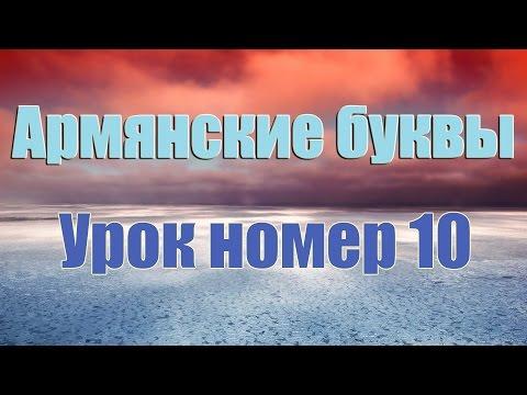 Уроки Армянского языка, Учим писать армянские буквы, Урок номер 10