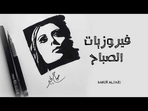 اغاني فيروز الصباحية mb3