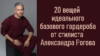 20 вещей идеального базового гардероба от стилиста Александра Рогова