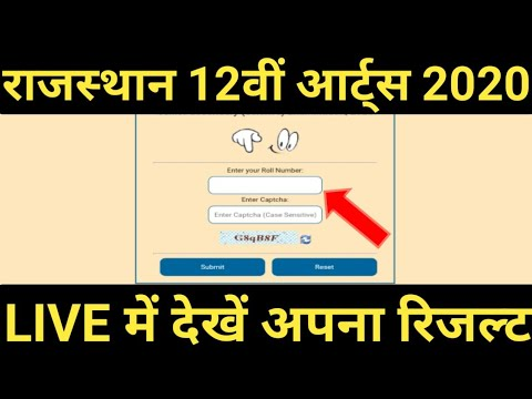 Rajasthan 12th Arts Result 2020 | Rbse 12th Arts Result 2020