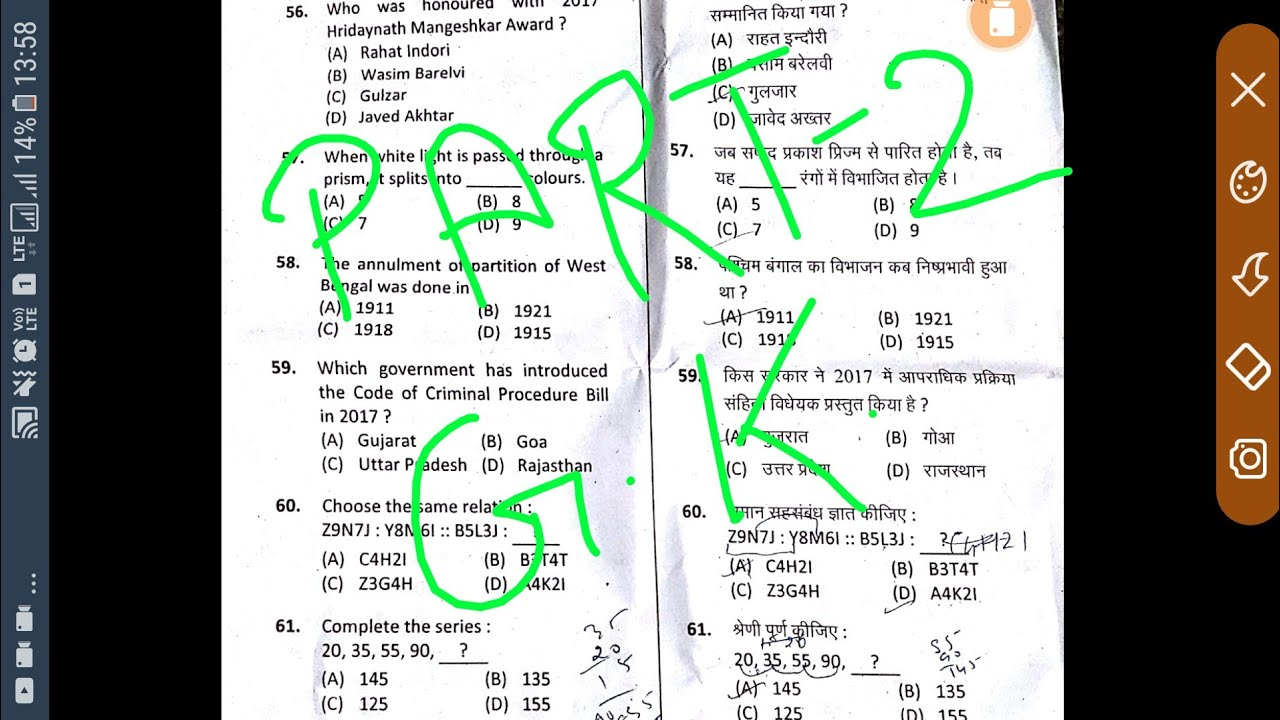 19 th nov part 2 gk ques hssc female supervisor answer key 2017 19 th nov part 2 gk ques hssc female supervisor answer key 2017 haryana ccuart Image collections