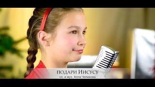 ПОДАРИ ИИСУСУ СЕРДЦЕ СВОЕ - Детские Рождественские песни - Вероника Тисленок HD