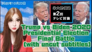 Download Mp3 Trump Vs Biden 2020 Presidential Election Final Battle  With Uncut Subtitles  By