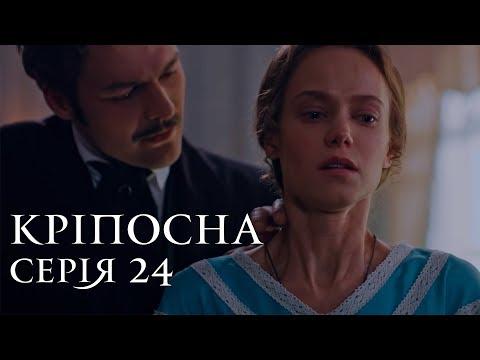 КРЕПОСТНАЯ. СЕРИЯ 24 ≡ LOVE IN CHAINS. Episode 24