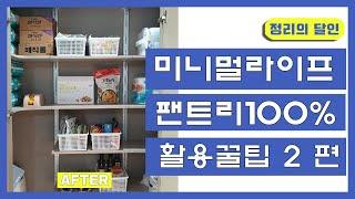 팬트리장 100%활용법 정리 수납 꿀팁 2편