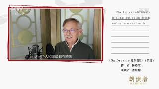 [朗读者——一平方米]《On Dreams(论梦想)》(节选) 朗读者:潘维廉| CCTV - YouTube
