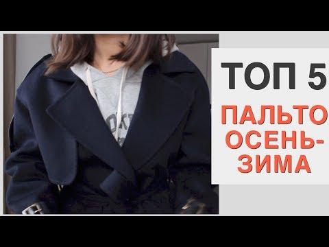 Верхняя одежда осень-зима 2018 / ТОП 5