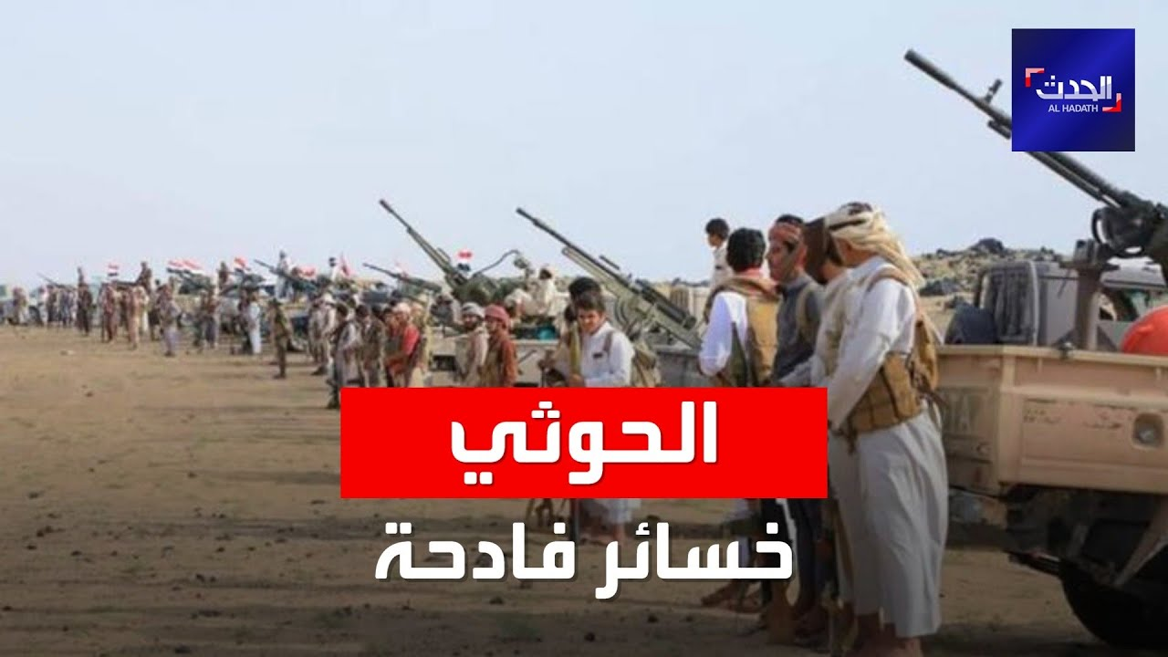 صورة فيديو : الحدث اليمني | مقتل أكثر من 50 عنصرا من الحوثيين في جبهات مأرب