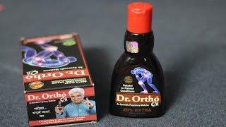 पुराने से पुराने दर्द को खत्म करने की सबसे असरदार दवाई | Dr Ortho Oil Review in Hindi