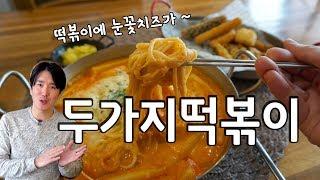 일산 맛집 두가지떡볶이 로제 떡볶이 튀김 먹방 눈꽃치즈…
