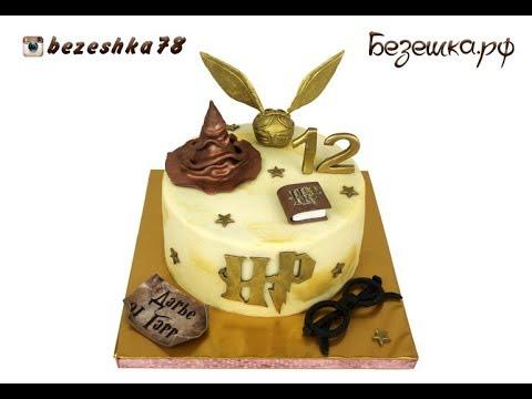 Торт на день рождения в стиле Гарри Поттер