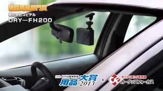 日刊自動車新聞 用品大賞2013 DRY-FH200   【機能用品部門賞】
