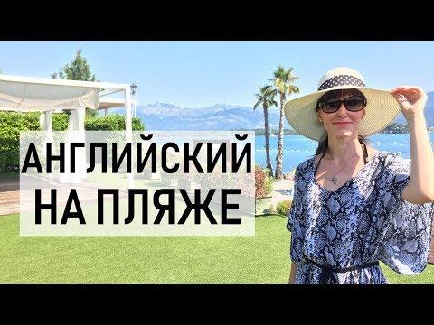 Как улучшить английский язык на отдыхе / Пляжи Черногории