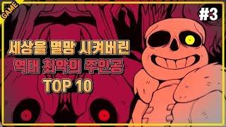 [코브] 세계를 멸망시킨 게임 속 주인공 TOP 10 (파트3)
