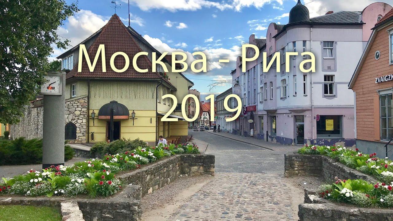 Мини путешествие по Латвии на машине Июль 2019