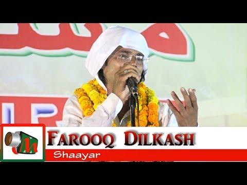 Farooq Dilkash NAAT2, Tawakkalpur Dehlupur Pratapgarh Mushaira 2017, MAULANA ABDUL WAHID