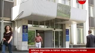 Київська податкова принесла держбюджету 13 млрд грн(, 2012-08-09T10:09:47.000Z)