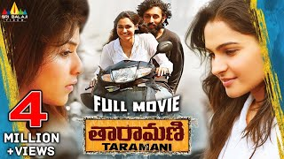 Taramani (2019) Full Movie | Latest Telugu Movies | Andrea Jeremiah, Anjali | Sri Balaji Video