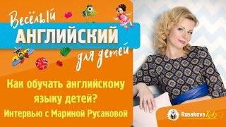 Английский для детей. Интервью с Мариной Русаковой