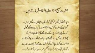 Masih-e-Maud Day: Writings of the Promised Messiah (as) - Part 6 (Urdu)