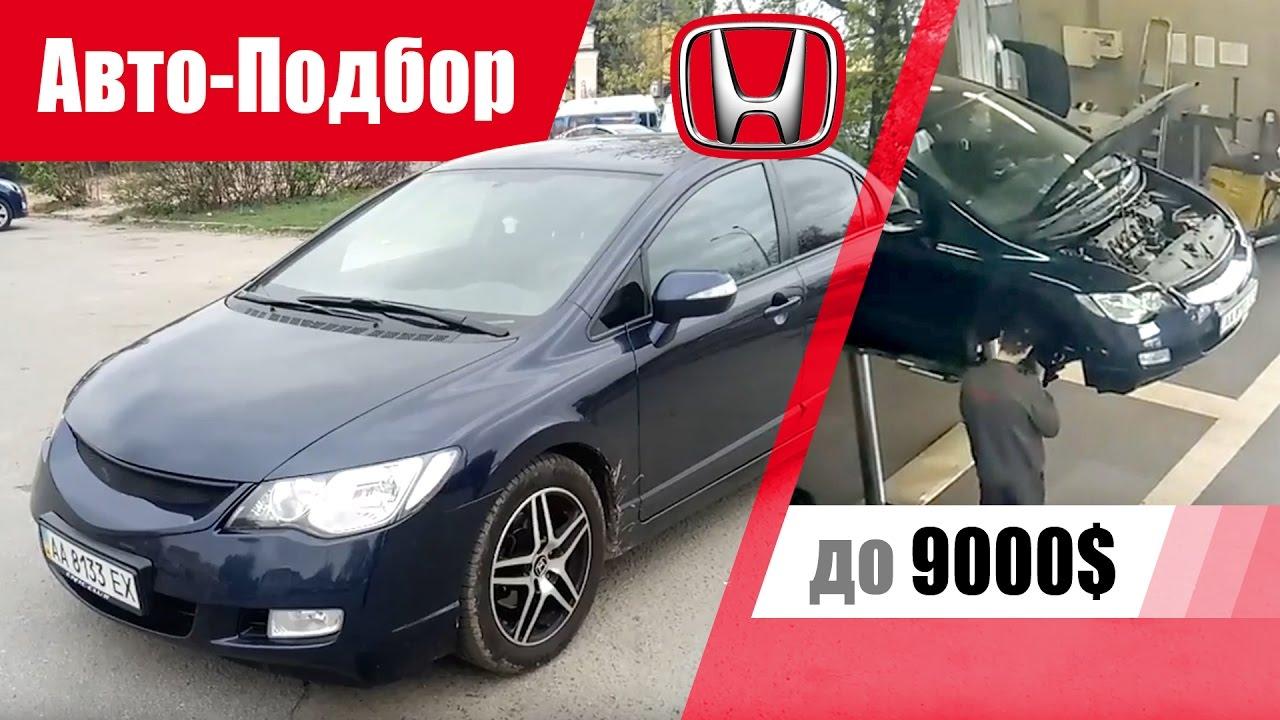 #Подбор UA Kiev. Подержанный автомобиль до 9000$. Honda Civic 4D.