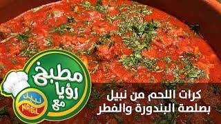 كرات اللحم من نبيل بصلصة البندورة والفطر