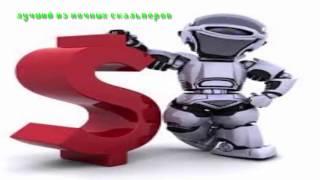 Форекс советник скальпер для малых депозитов Owl System [Лучший советник], робот который не сливает.