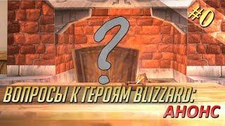 Вопросы к Героям Blizzard - Эпизод 0 (Анонс)