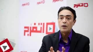 اتفرج | مقدم «الصدمة» يكشف لـ«اتفرج» رأيه في برنامج رامز جلال