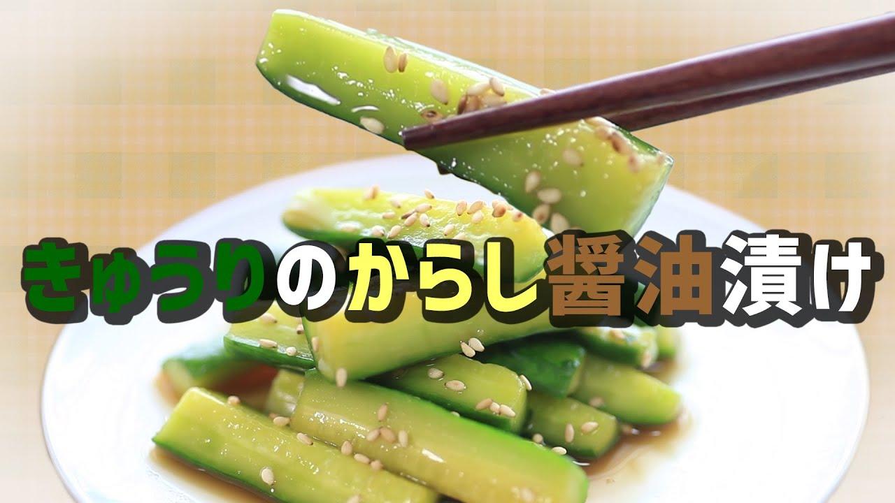 毎日食べても飽きない!即席きゅうりのからし醤油漬け|How To Make Quick Pickled Cucumber In Mustard Soy Sauce