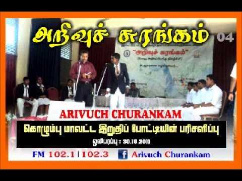 Arivuchchurankam Colombo District Final Function  BC 30 10 2011