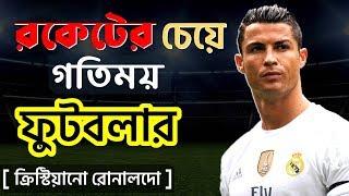 ক্রিস্টিয়ানো রোনালদোর জীবনী | Cristiano Ronaldo's Biography | Football World Cup 2018 Special-6