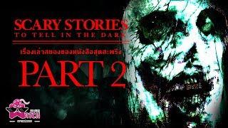 เรื่องเล่าสยองของหนังสือสุดสะพรึง Scary Stories to Tell in the Dark | Part 2