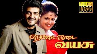 Rettai Jadai Vayasu | Ajith,Mandra,Goundamani | Superhit Tamil Movie HD